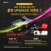 (주)서린씨앤아이 게일 슈퍼루스 RGB Sync PC 고객감사 클럭 업그레이드 이벤...