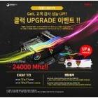 서린씨앤아이, 게일 슈퍼루스 RGB Sync PC 고객감사 클럭 업그레이드 이벤트 실시