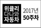 [위클리 다나와 자동차] 2017년 50주차 주요소식