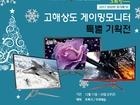 크로스오버존, 2017년 연말 고객감사 게이밍 모니터 특별 기획전
