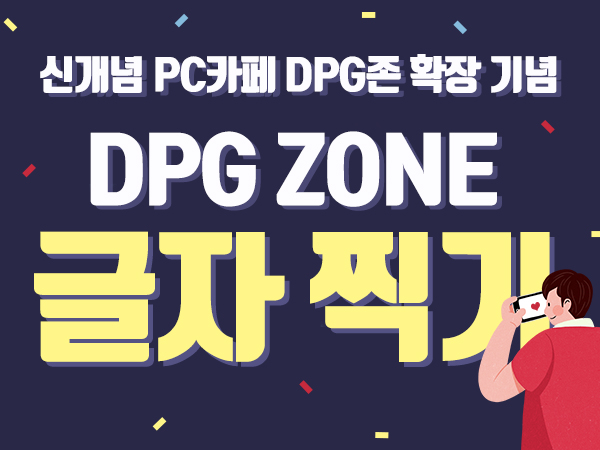 DPG존 글자 찍기 당첨자를 발표합니다!