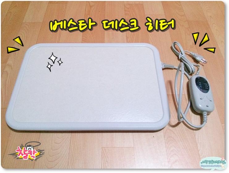 천년넷 웰피아닷컴 베스타 데스크히터...