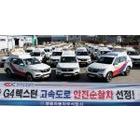 쌍용차 G4 렉스턴, 한국도로공사 안전순찰차량 선정
