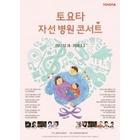 한국 토요타 음악회, '토요타 자선 병원 콘서트' 실시