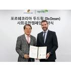 포르쉐코리아, 2017 사회공헌 캠페인 '포르쉐 두드림(Do Dream)' 론칭