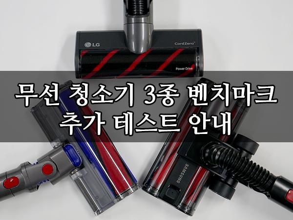 무선 청소기 3종 추가테스트 안내