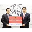페라리, 주요 행사 고객 참가비와 FMK 성금 홀트아동복지회 기부