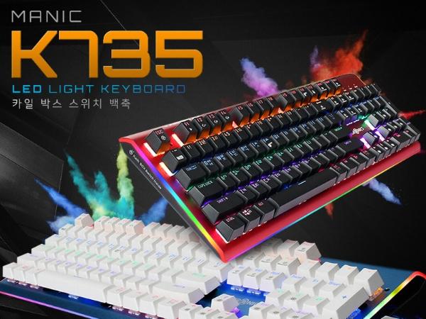 100원 경매 MANIC K735 엣지 RGB 카일박스축 (레드)
