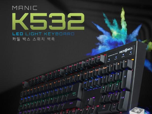 100원 경매 마이크로닉스 MANIC K532 카일박스축