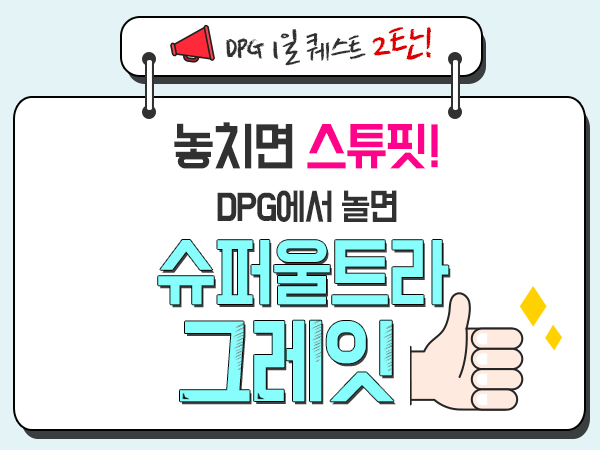 DPG 1일 퀘스트 2탄 당첨자를 발표합니다!