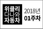 [위클리 다나와 자동차] 2018년 1주차 주요소식