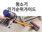 2017년 12월 청소기 판매순위, 상중심 무선청소기 대세 인정?