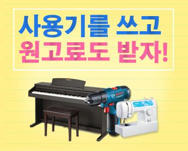 [다나와 리포터] 1월~2월 리포터 채택 대상 품목 공지!