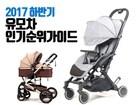 2017 하반기 유모차 인기순위 가이드_2017도 타보 전성시대