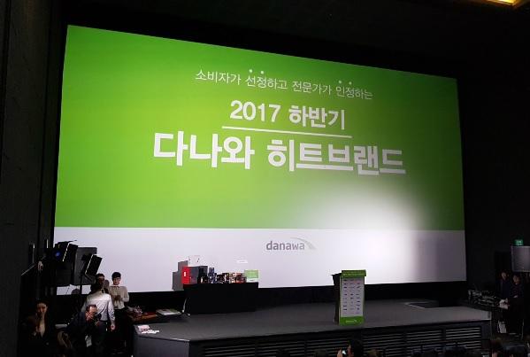 2017 하반기 다나와 히트브랜드 시상 행사 및 쥬만지 상영회