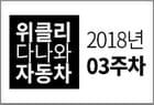 [위클리 다나와 자동차] 2018년 3주차 주요소식
