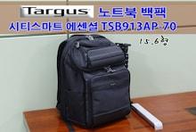타거스 15.6형 노트북 백팩 시티스마트 에센셜 TSB913AP-70