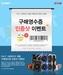 PALIT 그래픽카드 제품 대상 구매영수증 이벤트