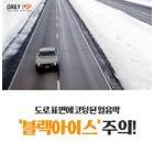 [생활Tip] 도로 표면에 코팅된 얼음막