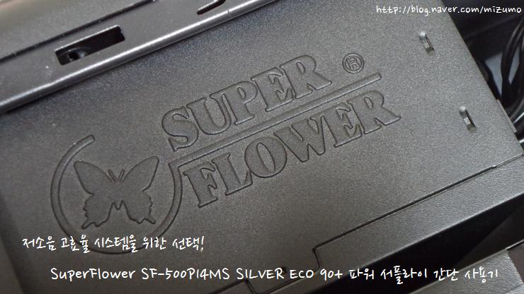 저소음 고효율 시스템을 위한 선택! SuperFlower SF-500P14MS SILVER ECO 90+ 파워 서플라이 사용기
