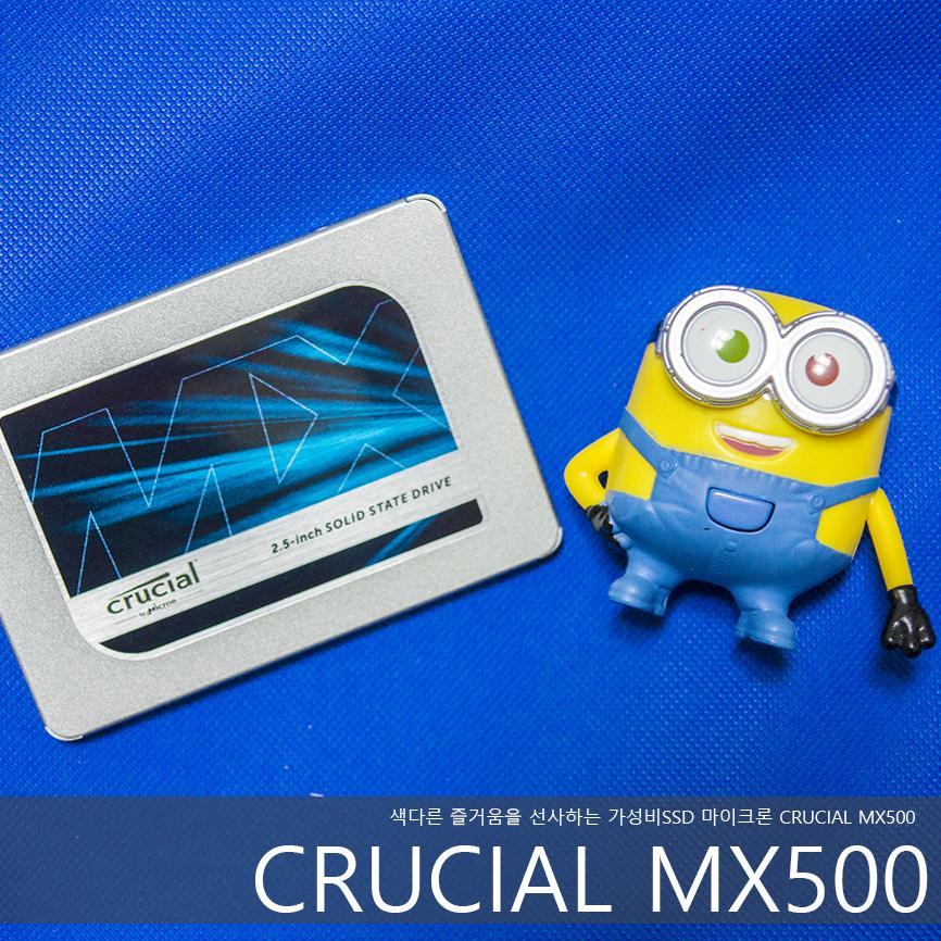 가성비SSD 마이크론 크루셜 MX500 250GB의 매력을 살펴보다