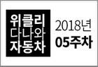 [위클리 다나와 자동차] 2018년 5주차 주요소식