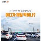 [빅데이터 View] 주차장과 다름 없는 출퇴근길, 어디가 제일 막힐까?