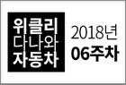 [위클리 다나와 자동차] 2018년 6주차 주요소식