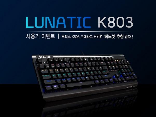루티스 K803 키보드 구매하고 헤드셋 받자♥