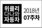 [위클리 다나와 자동차] 2018년 7주차 주요소식