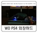 WD My Passport for PS4 외장하드 추천