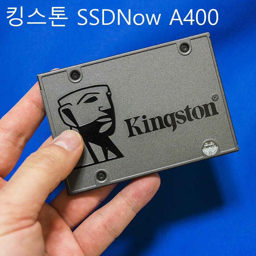 게이밍SSD 킹스톤 SSDNow A400 240GB 사용기