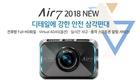 에어트론, IoT 블랙박스 Air7 2018 NEW 신제품 출시!