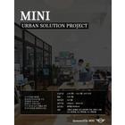미니, 스타트업 지원 프로그램 어반 솔루션 프로젝트 참가 업체 모집
