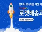 제이씨현시스템, 유디아 모니터 로켓 배송 서비스 시행