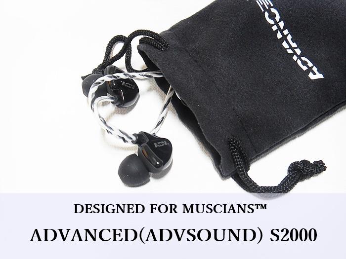 가성비 추천 이어폰.. 어드밴스드(ADVANCED) ADVSOUND S2000 사용기