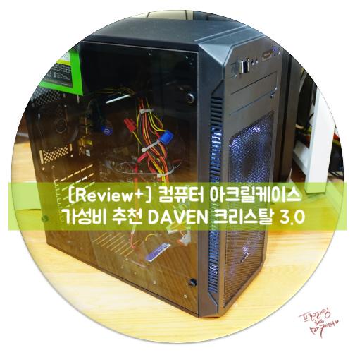 컴퓨터 아크릴케이스 : 가성비 추천 DAVEN 크리스탈 3.0
