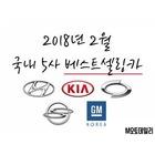 2월 베스트 셀링카 TOP10에 싼타페, K5 등 신규 진입