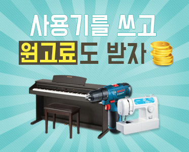 [다나와 리포터] 3월~4월 리포터 채택 대상 품목 공지!