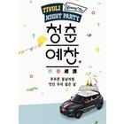쌍용차, 티볼리 고객 초청 나이트파티 '청춘예찬' 참가 모집