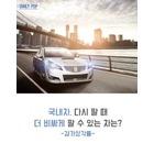 [빅데이터 View] 국산차, 중고로 더 비싸게 팔 수 있는 차는? -감가상각률