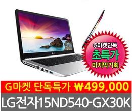 [지마켓] 광시야각을 지원하는 LG 15.6인치 사무용노트북 특가!