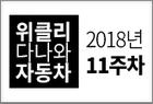 [위클리 다나와 자동차] 2018년 11차 주요소식