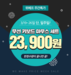 앱코, WKM210 무선 합본 콤보 출시기념 위메프 주간특가!