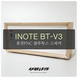 퓨전FNC 블루투스 스피커 INOTE BT-V3