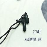 깔끔한 인이어 이어폰 고구르브 AudiOHM HDX