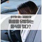 [혼족들 어서와!] 운전할 때 조심! 졸음 유발하는 음식 리스트
