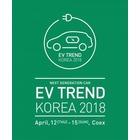 EV TREND KOREA 2018 내달 12일 코엑스에서