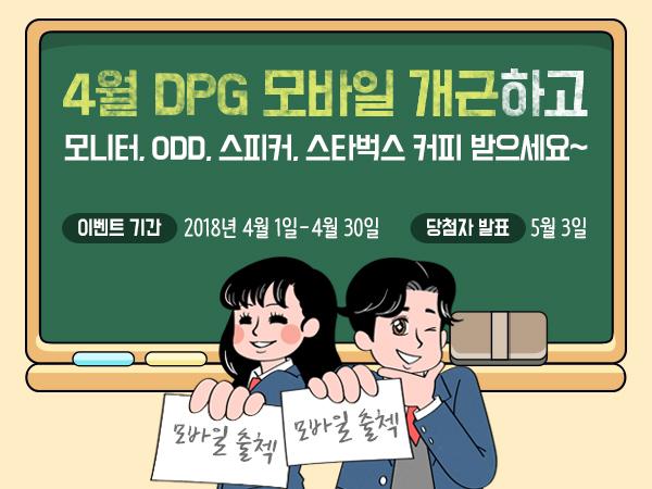 DPG 모바일 개편 기념_4월 출석체크 개근 이벤트