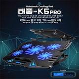 [시스템게이트] 120mm팬과 70mm팬4개를 지닌 얼리봇 노트북 쿨러 'K5 PRO'